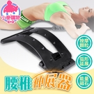 ✿現貨 快速出貨✿【小麥購物】腰椎伸展器 背部伸展器 拉背器 腰痠拉筋【C169】