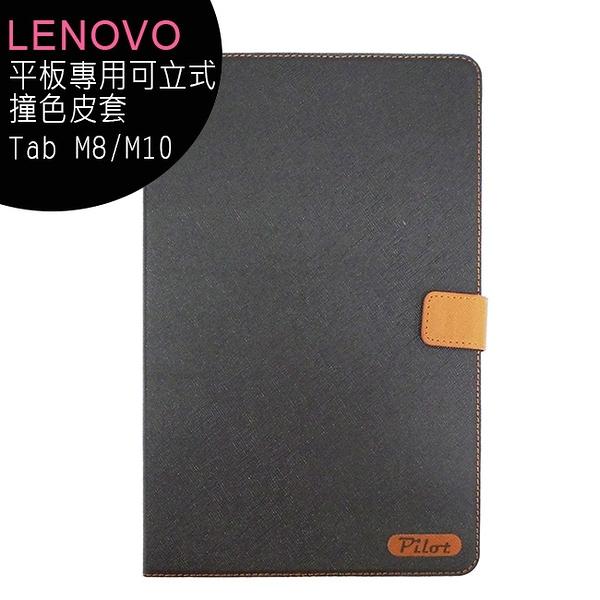 Lenovo Tab M8/M10 平板專用可立式撞色皮套