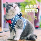 貓牽引貓咪防掙脫可調節家用溜貓繩子貓鏈外出【宅貓醬】
