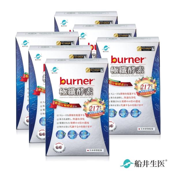 船井 burner倍熱 極纖酵素 六盒代謝淨空組