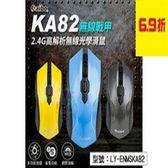 【尋寶趣】Aibo KA82 無線戰甲 2.4G高解析光學滑鼠 6功能鍵 3段DPI切換 低耗電 LY-ENMSKA82