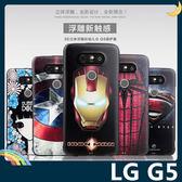 LG G5 H860 卡通浮雕保護套 軟殼 彩繪塗鴉 3D風景 立體超薄0.3mm 矽膠套 手機套 手機殼