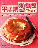 (二手書)平底鍋烘麵包