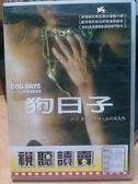 影音專賣店-Y90-025-正版DVD-電影【狗日子】-威尼斯影展評審團大獎