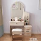 梳妝台小戶型迷你臥室簡約現代化妝桌經濟型梳妝櫃簡易網紅化妝台HM 3C優購