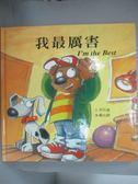 【書寶二手書T1/少年童書_ZGP】我最厲害_司可達