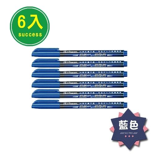 成功 環保細字油性速乾筆(藍)-6入