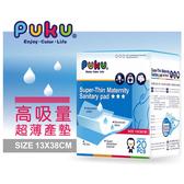 【奇買親子購物網】PUKU 藍色企鵝 高吸量產墊20片 (2021.12.07到期)