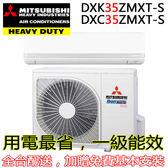【三菱】含稅+運+基本安裝 三菱 5-6坪 變頻冷暖 一對一分離 空調 冷氣 (DXK35ZMXT-S/DXC35ZMXT-S)