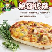 橢圓總匯披薩
