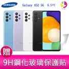 分期0利率 三星 SAMSUNG Galaxy A52 5G (6G/128G) 6.5吋 豆豆機 四主鏡頭 智慧手機 贈9H鋼化玻璃保護貼*1