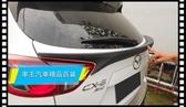 【車王小舖】馬自達 CX-5 CX5 日本TOPLINE款 定風翼 導流板 尾中翼 中尾翼 尾翼 貨到付運費150