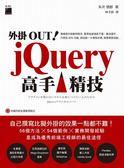 外掛OUT! jQuery 高手精技