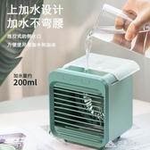 小型桌面空調扇充電冷風機加水噴霧小空調學生宿舍家用制冷電風扇ATF 三角衣櫃