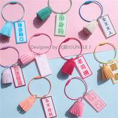 優惠持續兩天-lNS創意個性鑰匙扣可愛軟妹風汽車鑰匙鍊女網紅包包掛飾