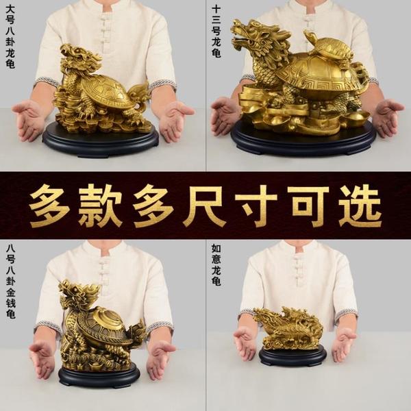 純銅龍龜擺件黃銅八卦