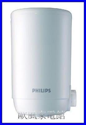 【歐風家電館】飛利浦 水龍頭型 淨水器 專用濾心 WP3911(適用WP3811/WP3812)