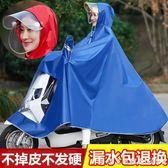 防暴雨雨衣電瓶車電車全身加大電動摩托車騎行加厚女士單人男雨披 漾美眉韓衣