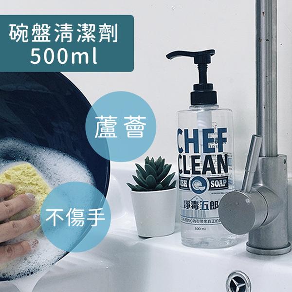 淨毒五郎碗盤清潔劑500ml