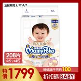 (紙尿褲/尿布)滿意寶寶極緻呵護L52片 x4入團購組【康是美】