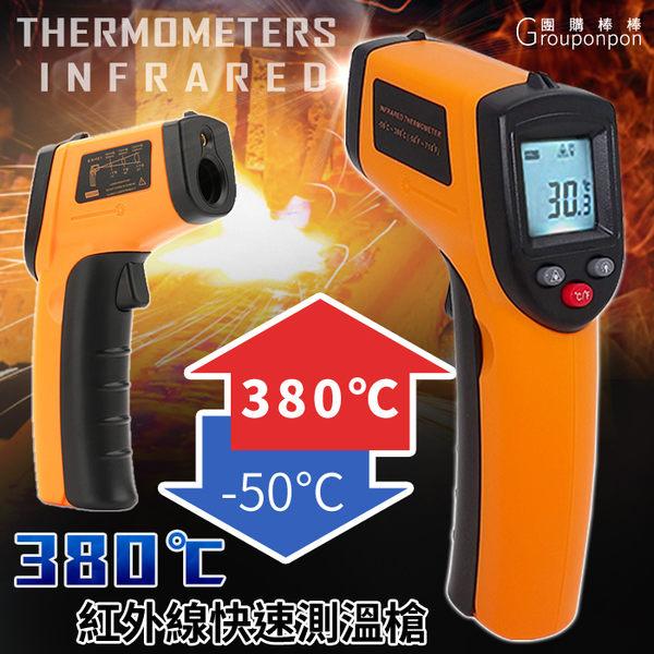 《團購棒棒》贈電池 升級版【380℃-紅外線快速測溫槍】電子溫度計 工業測溫槍 溫度檢驗儀