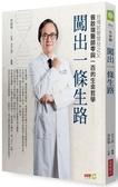 闖出一條生路:台灣試管嬰兒之父曾啟瑞醫師零與一百的生命哲學【城邦讀書花園】