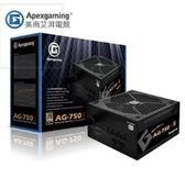 【超人生活百貨】 免運 美商艾湃電競 Apexgaming AG-750S 750W 金牌半模組 高效能LLC諧振電源設計架構