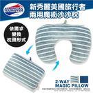 【加購限12樣選2樣】AT美國旅行者 兩用魔術沙沙枕 頸枕 辦公室必備 枕頭 U型枕 附掛勾 旅遊配件