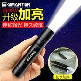 手電筒手電筒強光可充電超亮多功能迷你戶外防水小LED照遠射5000特種兵 免運