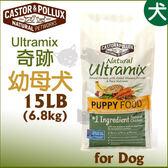 [寵樂子]《美國Natural ultramix》 奇跡幼母犬 - 15磅 / WDJ推薦飼料