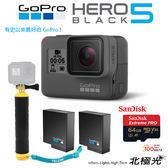 GoPro HERO5 Black  公司貨 送原廠電池(含標配共3顆)+64G/100MB 4K高速記憶卡+漂浮自拍棒