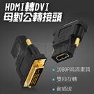 DVI 24+1 轉 HDMI 轉接頭 公轉母 DVI轉HDMI 螢幕轉換頭 鍍金轉接頭(12-171)