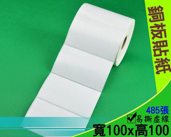 [ 銅版貼紙 1卷 100*100mm 10.0x10.0cm 485張/卷] 銅版紙 條碼紙 條碼標籤 標籤機 條碼機 貼紙機   Argox TSC