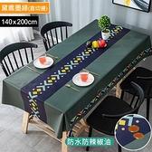 【Osun】北歐風PVC三防桌布140x200cm(直切款CE383)黛鳶墨綠(直切邊)