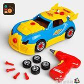 兒童電鉆拆裝玩具車組裝拆卸動手擰螺絲玩具汽車益智拼裝跑車 魔方數碼館