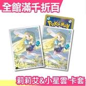 日版 Pokemon 莉莉艾&小星雲 限定卡套 PTCG 64枚 牌套 桌遊 皮卡丘 精靈寶可夢 卡牌【小福部屋】