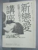 【書寶二手書T7/翻譯小說_IFS】新戀愛講座_三島由紀夫