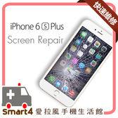 【愛拉風】30分鐘快速手機維修 免留機 零利率分期 iPhone6s+ 螢幕破裂 更換螢幕總成 部落客推薦