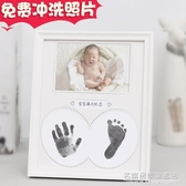 嬰兒手腳印泥紀念品新生兒手印腳印相框寶寶手足印泥滿月百天禮物【名購新品】