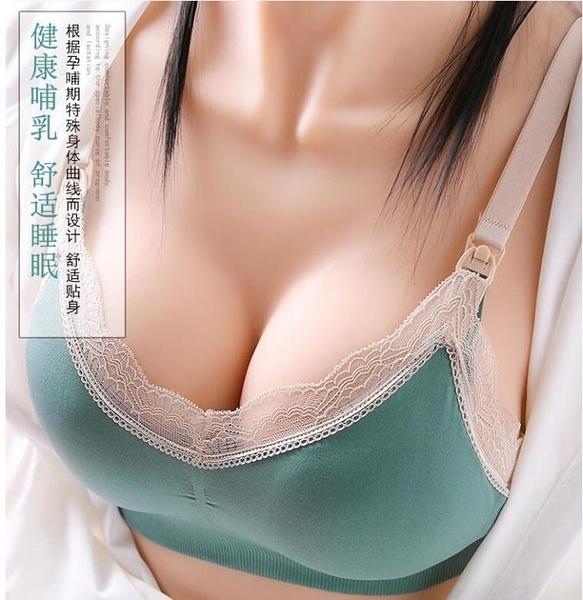 哺乳文胸聚攏防下垂月子睡覺可穿產后喂奶女孕婦內衣胸 洛小仙女鞋