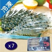 草蝦8P(250G)/盒X7【愛買冷凍】