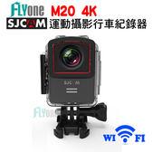 原廠公司貨SJCAM M20 4K WIFI版防水型運動攝影機行車紀錄器高畫質2160P【FLYone泓愷】