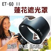 御彩數位@Canon ET-60 II 二代 蓮花形 遮光罩 58mm (可反扣) EF 75-300mm 90-300mm