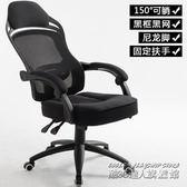 家用電腦椅網布升降轉椅可躺座椅人體工學辦公椅電競椅游戲椅子  IGO