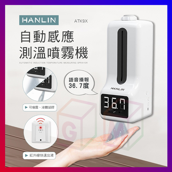 HANLIN ATK9X 自動感應測溫噴霧機 測體溫自動酒精噴霧 自動播報12國語言體溫