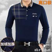秋冬季中老年男士長袖加絨T恤 翻領POLO衫爸爸裝寬鬆大碼加厚上衣 潔思米