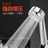 恒澍增壓花灑噴頭手持加壓淋浴噴頭高壓家用花曬頭淋浴噴頭蓮蓬頭【限時八折】