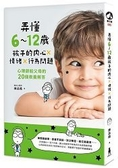 弄懂6~12歲孩子的內心X情緒X行為問題:心理師給父母的20個教養解答(隨書附教