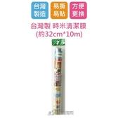 【台灣珍昕】台灣製 時米清潔膜 (約32cm*10m)/清潔膜/靜電膜/壁貼
