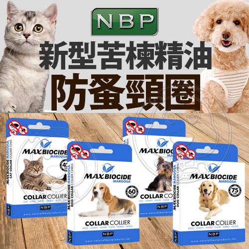 【培菓幸福寵物專營店】西班牙NBP》新型苦楝精油防蚤頸圈(貓用/小中大型犬用)